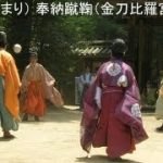 Tanabata Kemari ( Kagawa )